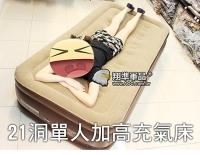 【翔準軍品AOG】21洞 單人 充氣 加高 床墊 椅子 充氣床 家俱 睡眠 睡覺閨蜜休息 LGH1005