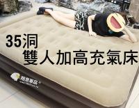 【翔準軍品AOG】35洞雙人加高充氣床 椅子 充氣床 家俱 睡眠 睡覺閨蜜休息LHG1054