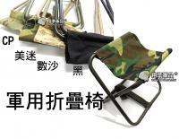 【翔準軍品AOG】軍用 折疊椅 休閒椅 沙灘椅 登山露營 休閒椅子 戶外 環境 烤肉 LGE-001B