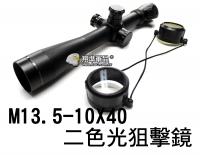 【翔準軍品AOG】M1 3.5-10X40 二色光 狙擊鏡 電動槍 瓦斯槍 雷射 賞鳥 生存遊戲 手槍 紅外線 B01008