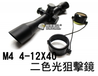 【翔準軍品AOG】M4 4-12X40 二色光 狙擊鏡 電動槍 瓦斯槍 雷射 賞鳥 生存遊戲 紅外線 B01003
