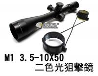 【翔準軍品AOG】M1 3.5-10X50 二色光 狙擊鏡 電動槍 瓦斯槍 雷射 賞鳥 生存遊戲 紅外線 B01005