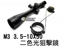 【翔準軍品AOG】M3 3.5-10X50 二色光 狙擊鏡 電動槍 瓦斯槍 雷射 賞鳥 生存遊戲 紅外線 B01006