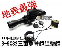 【翔準軍品AOG】地表最強 3-9X32 三面 魚骨鏡 T1 狙擊鏡 內紅點 紅外線 多功能瞄具 生存遊戲 槍