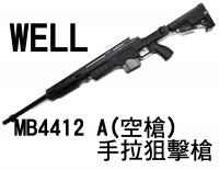 【翔準軍品AOG】WELL MB4412A 黑 手拉 狙擊槍 三面 魚骨 摺疊托 扣環 可升級 狙擊鏡 DW-01-4412A