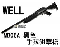 【翔準軍品AOG】WELL MB06A 手拉狙擊槍 魚骨 伸縮托 扣環 可升級 狙擊鏡 DW-01-MB06A
