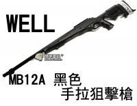 【翔準軍品AOG】WELL MB12A 手拉狙擊槍 魚骨 後托 AW338 VSR-10SP APS2 狙擊鏡 DW-01-MB12A