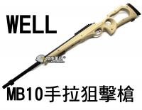 【翔準軍品AOG】WELL MB10 手拉狙擊槍 可升級 魚骨 後托 瞄準鏡 腳架 狙擊鏡 DW-01