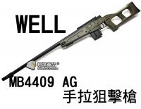 【翔準軍品AOG】WELL MB4409 綠 手拉狙擊槍 可升級 魚骨 後托 腳架 狙擊鏡 DW-01-4409AG