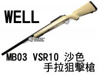 【翔準軍品AOG】WELL VSR10 MB03 沙 手拉狙擊槍 三面 魚骨 摺疊托 扣環 G-SPEC 狙擊鏡 DW-01