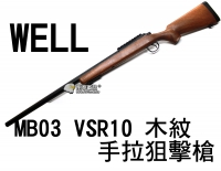 【翔準軍品AOG】WELL VSR10 MB03 木紋 手拉狙擊槍 三面 魚骨 摺疊托 扣環 G-SPEC 狙擊鏡 DW-01