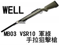 【翔準軍品AOG】WELL VSR10 MB03 軍綠 手拉狙擊槍 三面 魚骨 摺疊托 扣環 G-SPEC 狙擊鏡 DW-01