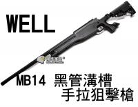 【翔準軍品AOG】WELL MB14 黑管 溝槽 滅音管 手拉狙擊槍 AW338 VSR-10SP APS2 DW-01-MB14A