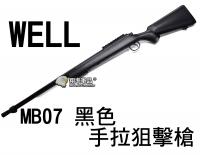 【翔準軍品AOG】WELL MB07 黑 手拉狙擊槍 VSR-10SP 升級 腳架 狙擊鏡 生存遊戲 DW-01-MB07A