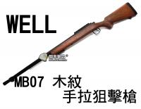 【翔準軍品AOG】WELL MB07 木紋 手拉狙擊槍 VSR-10SP 升級 腳架 狙擊鏡 生存遊戲 DW-01