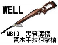 【翔準軍品AOG】WELL MB10 黑管 實木 手拉狙擊槍 升級 腳架 狙擊鏡 生存遊戲 DW-01