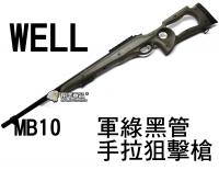 【翔準軍品AOG】WELL MB10 軍綠黑管 溝槽 手拉狙擊槍 升級 腳架 狙擊鏡 生存遊戲 DW-01
