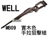 【翔準軍品AOG】WELL MB09 實木色 手拉狙擊槍 升級 AW338 VSR-10SP APS2 DW-01-MB09A