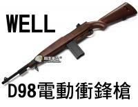 【翔準軍品AOG】WELL D98 衝鋒槍 電動槍 生存遊戲 玩具槍 BB槍 電池 DW-03-D69
