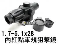 【翔準軍品AOG】1.7-5.1X28 狙擊鏡 內紅點 軍規 生存遊戲 賞鳥 雷射 紅外線 魚骨 B02059A