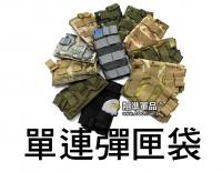 【翔準軍品AOG】快拆 單連 彈匣袋 多色 彈匣 M4 AK 瓦斯槍 填彈器 電動槍 模組 X0-10-7-94