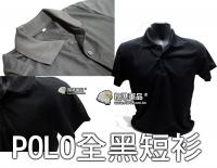 【翔準軍品AOG】POLO 短衫 黑 襯衫 短袖 外出 工作服 制服 上衣 排汗 G3201