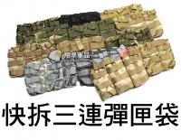 【翔準軍品AOG】快拆 三連 彈匣袋 多色 彈匣 M4 AK 瓦斯槍 填彈器 電動槍 模組 X0-10-7-9BN