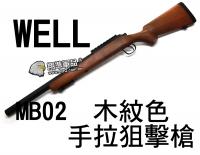 【翔準軍品AOG】WELL MB02 木紋色 手拉狙擊槍 升級 G-SPEC VSR-10 APS2 DW-01-MB02F