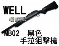 【翔準軍品AOG】WELL MB02 黑色 手拉狙擊槍 升級 G-SPEC VSR-10 APS2 DW-01-MB02G