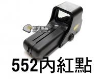 【翔準軍品AOG】復刻 552 內紅點 快瞄 生存遊戲 狙擊鏡 雷射 手槍 綠雷射 夾具 B02015