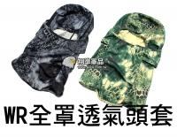 【翔準軍品AOG】透氣 全罩 頭套 生存遊戲 運動 防風 機車 登山 面罩 E0621H