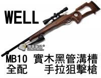 【翔準軍品AOG】WELL MB10 實木 黑管 溝槽 全配 手拉狙擊槍 腳架 狙擊鏡 生存遊戲 DW-01