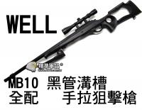 【翔準軍品AOG】WELL MB10 黑管 溝槽 全配 手拉狙擊槍 腳架 狙擊鏡 魚骨 生存遊戲 DW-01