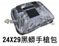 【翔準軍品AOG】24X29 手槍包 黑蟒 加厚版 手槍袋 手提袋 手提包 槍袋 德軍 P0150B