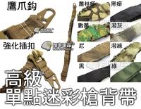 【翔準軍品AOG】單點 迷彩 槍背帶 槍帶 高品質 瓦斯槍 扣環 電動槍  高級 C0913
