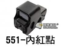【翔準軍品AOG】復刻 551 內紅點 電動步槍專用 生存遊戲 周邊配件 B02012