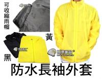 【翔準軍品AOG】防水 雨衣 長袖 外套 雙層 工作 露營  登山 方便 輕薄 G3204-2