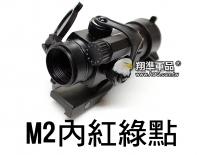 【翔準軍品AOG】M2 內紅點 生存遊戲 狙擊鏡 雷射 手槍 夾具 快瞄 瞄準鏡 B02031