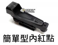 【翔準軍品AOG】簡易型 內紅點 市價約399下殺250 塑膠 生存遊戲 B02008-9C