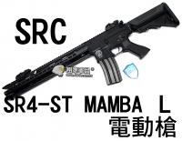【翔準軍品AOG】【SRC】SR4-ST MAMBA-L 電動槍 長槍 生存遊戲 毒蛇 CR-GE
