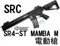 【翔準軍品AOG】【SRC】SR4-ST MAMBA-M 電動槍 長槍 生存遊戲 毒蛇 CR-GE