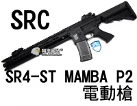 【翔準軍品AOG】【SRC】SR4-ST MAMBA P2 電動槍 長槍 生存遊戲 毒蛇 CR-GE-1606