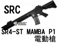 【翔準軍品AOG】【SRC】SR4-ST MAMBA P1 電動槍 長槍 生存遊戲 毒蛇 CR-GE-1605