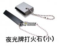 【翔準軍品AOG】夜光軍牌打火石(小) 軍用 露營 求生 童軍  LG060A