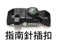 【翔準軍品AOG】指南針插扣 軍用 露營 求生 童軍LG087E