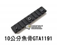 【翔準軍品AOG】10公分魚骨GTA1191 魚骨 夾具 準心 扣環 瞄具 塑膠C0703-8ADA