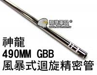 【翔準軍品AOG】【神龍】490MM GBB 風暴式 迴旋 精密管 生存遊戲 周邊套件 零件 SLONG-04-13