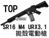 【翔準軍品AOG】【TOP】SR16 M4 URX3.1 拋殼 電動槍 彈殼 護木 生存遊戲 DM-01-19