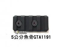 【翔準軍品AOG】5公分魚骨GTA1204 魚骨 夾具 準心 扣環 瞄具 塑膠C0703-8ADB