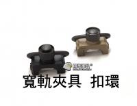 【翔準軍品AOG】寬軌夾具 扣環 夾具 準心 扣環 瞄具 塑膠C09011